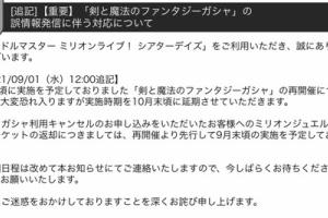 【ミリシタ】「剣と魔法のファンタジーガシャ」再開催、衣装「魅梨音界の御嬢」別バージョンの追加が10月末に延期に