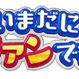 今田耕司・指原莉乃MCの番組「いまだにファンです!」の内容