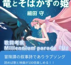 """歌詞考察""""U""""を読む。超ボリューム!竜とそばかすの姫で深まる!【Millennium parade『U』】考察解釈"""
