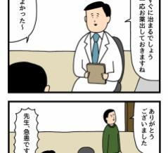 4コマ漫画「頭の中でずっとリピートしてる曲を止める医者」