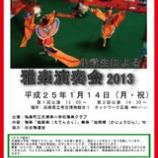 『考古博物館で新春イベント「小学生による雅楽演奏会2013」』の画像