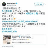 『【乃木坂46】渡辺みり愛『のぎおび⊿』本日21時頃〜配信が決定!!!』の画像
