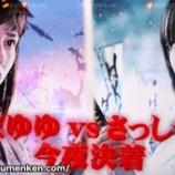 『AKB「第6回・選抜総選挙」(2014)(TV生中継)』の画像