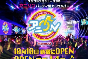 【アミューズメント】ナムコが新宿歌舞伎町にアニソン施設をオープン 「アニON STATION」