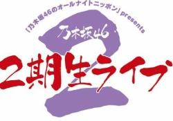 【悲報】乃木坂2期生ライブ無理っぽい…政府、イベント開催2週間自粛を要請…