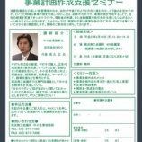 『横浜商工会議所セミナー』の画像