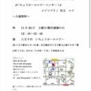11月23日(土)ロビーコンサート無料