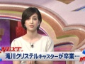 【悲報】 滝川クリステル(35歳) 解雇