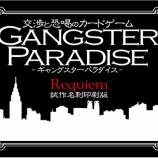 『Project.GangPara.RE』の画像