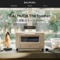 【朗報】バルミューダが超オシャレ5Gスマホを発売へ。ソフトバンクが取り扱い1月以降に発売