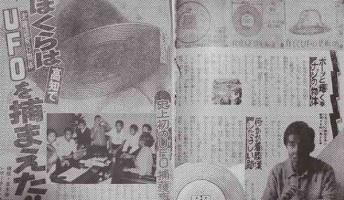 【UFO捕獲事件】四国の中学生が小型UFO捕まえた事件、あれって奇妙な出来事だったよな