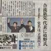 枝野幸男代表選出についてコメント