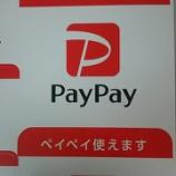 『【大映ミシンがPayPay加盟店になりました】4月1日(月)からご来店のお客様にはPayPayでお支払い可能となります!』の画像