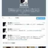 『「福山、オフィシャルツイッター始めたってよ」福山雅治Twitterを開始!』の画像