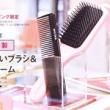 【速報】mini (ミニ) 2020年 04月号増刊 《特別付録》 SHIMA(シマ)特製からみにくいブラシ&2WAYコーム
