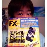 『いよいよ明日発売の「FX攻略.com」から連載スタート!』の画像