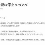 『賽銭詐欺か「カミムスビ」オンライン賽銭サイトで神社の許可なく登録し入金も無いと発覚し炎上』の画像