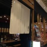 『上海ラーメン視察【3日め】(その3)上海の日本料理店(上海・随所)』の画像