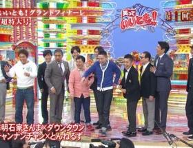 いいともで浜田が太田にマジギレ? 爆笑問題、ダウンタウンに謝罪!