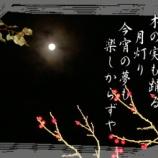 『フォト短歌「月と木の実」』の画像