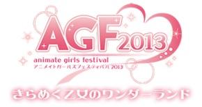 【AGF 2013】池袋・実況まとめ:戦場と化した乙女のワンダーランド