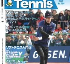 機関誌『ソフトテニス』7月号を紹介します!