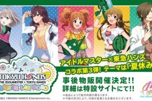 【アイマス】8/21から「アイドルマスター×東急ハンズ」事後物販開催!