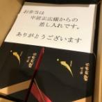 中居正広の差し入れ「叙々苑!」草彅剛「寿司!」捕鯨「スタッフパーカー!」キムタク「!?」