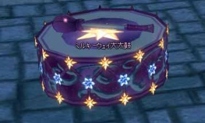 ミルキーウェイ大太鼓、十二角形で滑らかになり美しい