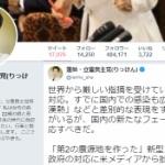 蓮舫議員「武漢熱は差別的表現」ネット「じゃあ水俣病・四日市ぜんそく・日本脳炎は?」