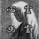 『8月13日放送「心霊特集・幽霊の絵にはなぜ足が無い?」幽霊とその絵について』の画像