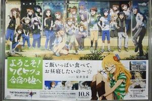 【グリマス】「福井限定オリジナルデザインポスター」まとめ