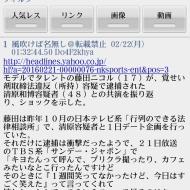 藤田ニコル、清原逮捕にショック「キヨたん…」 アイドルファンマスター
