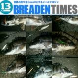 『BREADEN TIMES メールマガジン』の画像