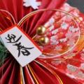 1月1日、「元日、元旦、新年始めの日」