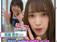 【日向坂46】『不可避研究中』にて新制服キタァァ!!!!!!!