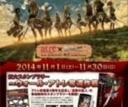 アトレ秋葉原4周年記念「進撃の巨人 ~ウォール・アトレ奪還作戦~」などが開催!