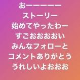 『【元欅坂46】織田奈那が新たにインスタストーリーを更新!!!その内容が・・・!!!!!!』の画像