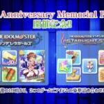 アイドルマスター シンデレラガールズ 6th Anniversary Memorial Party 発表内容まとめ