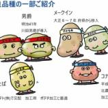 『第11弾 ホクホクジャガイモにたっぷりバター♡』の画像