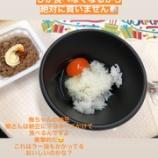 『【乃木坂46】梅澤美波の『納豆の食べ方』がこちら・・・』の画像
