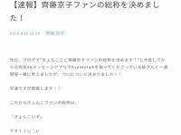 【速報】齊藤京子ファンの総称を決めました!!