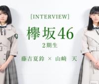 【欅坂46】藤吉夏鈴&山崎天、いつかは「グループに必要な人に」