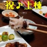 『お赤飯』の画像