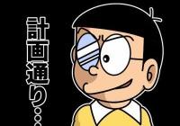 【ランキング】まさに外道!クズすぎる漫画の主人公と言えば? 2位は「のび太」(画像あり