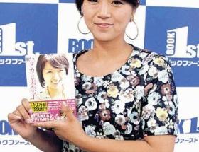 【祝】美奈子(32)、4年ぶり4度目の結婚!