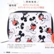【速報】mini (ミニ) 2019年 12月号増刊 《特別付録》 シップス ミッキーマウス カードケース