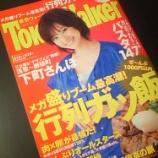 『【新連載】東京ウォーカー』の画像