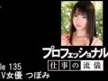 【動画】av女優 つぼみの『プロフェッショナル 仕事の流儀』 wwwwwwww