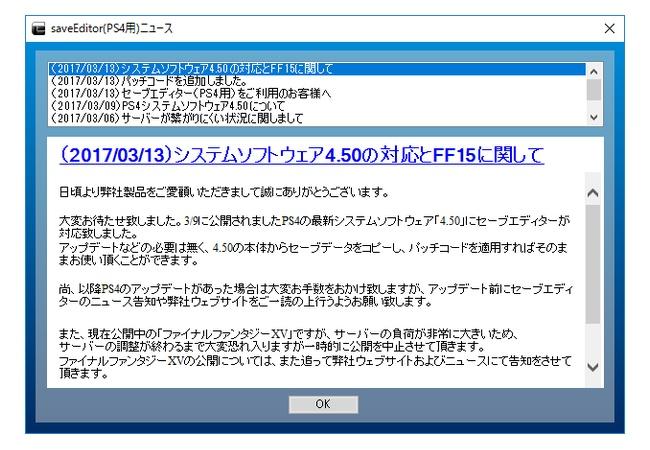 【いたちごっこ】チートセーブエディター、パッチ4.50対応!ソニー突破される